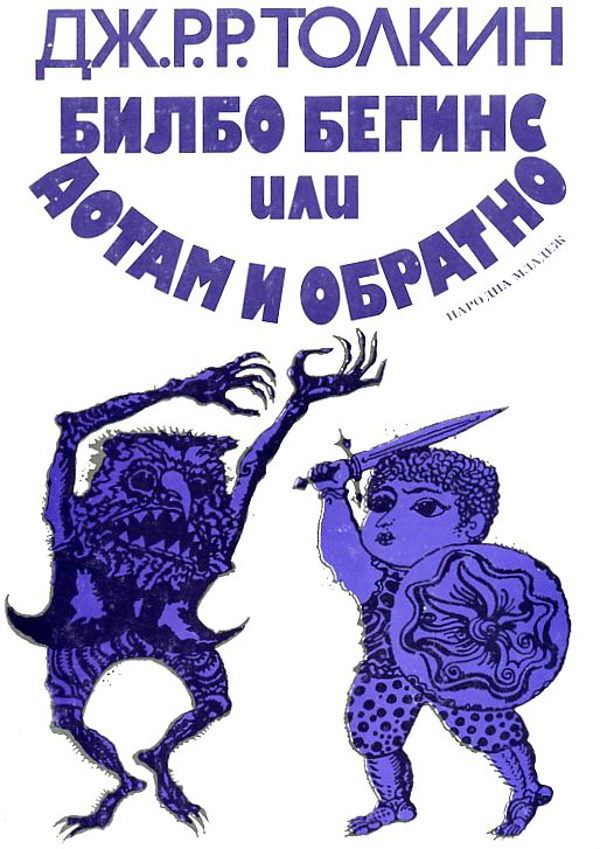 The-Hobbit-Bulgarian