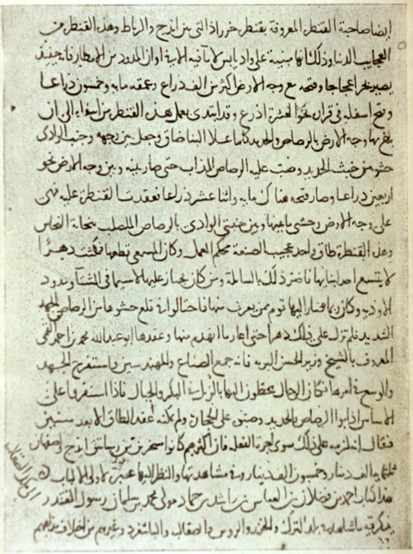 10th century Manuscript of the Ibn Fadlan chronicle