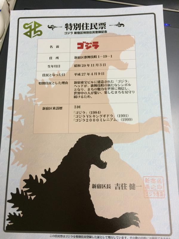 Godzilla-residency-papers